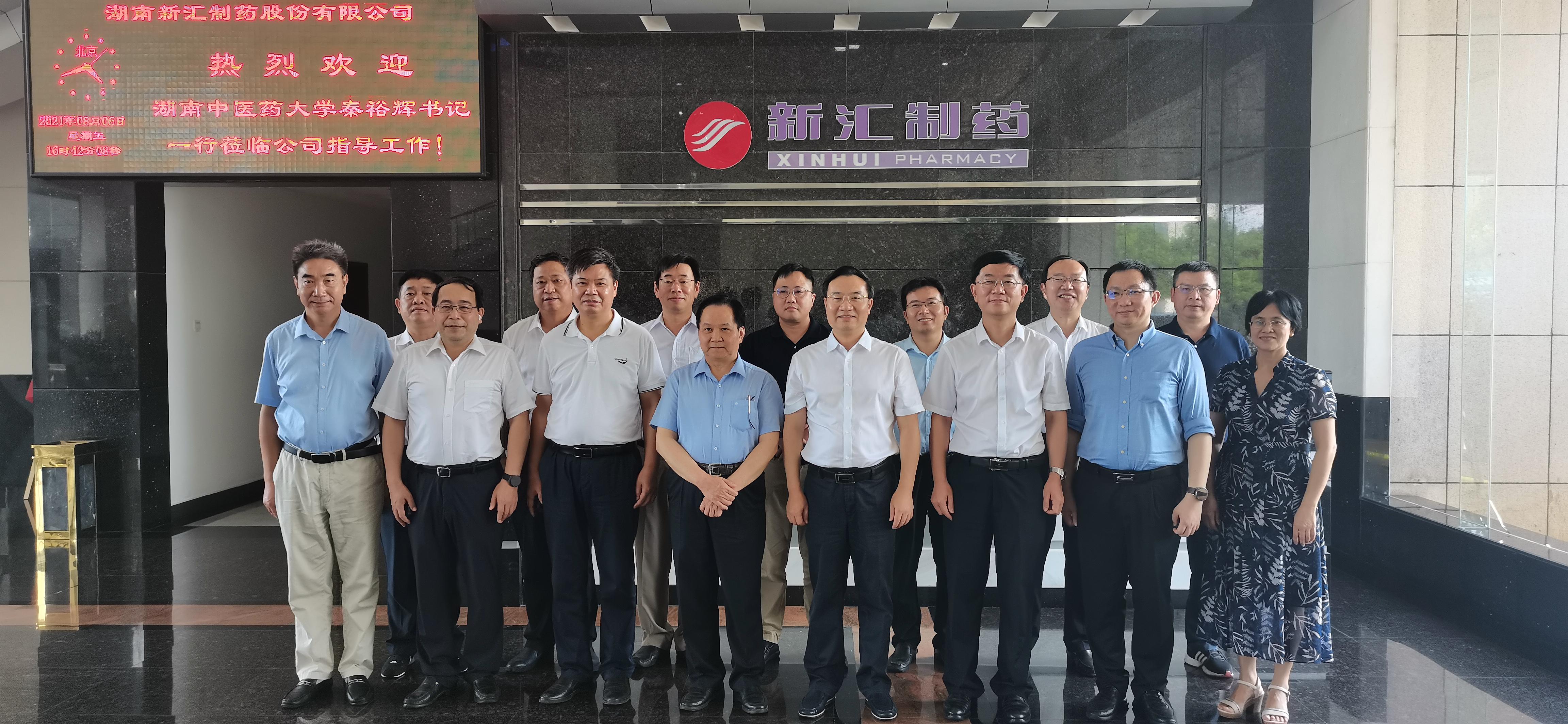 湖南中医药大学与新汇制药校企战略合作成功签约