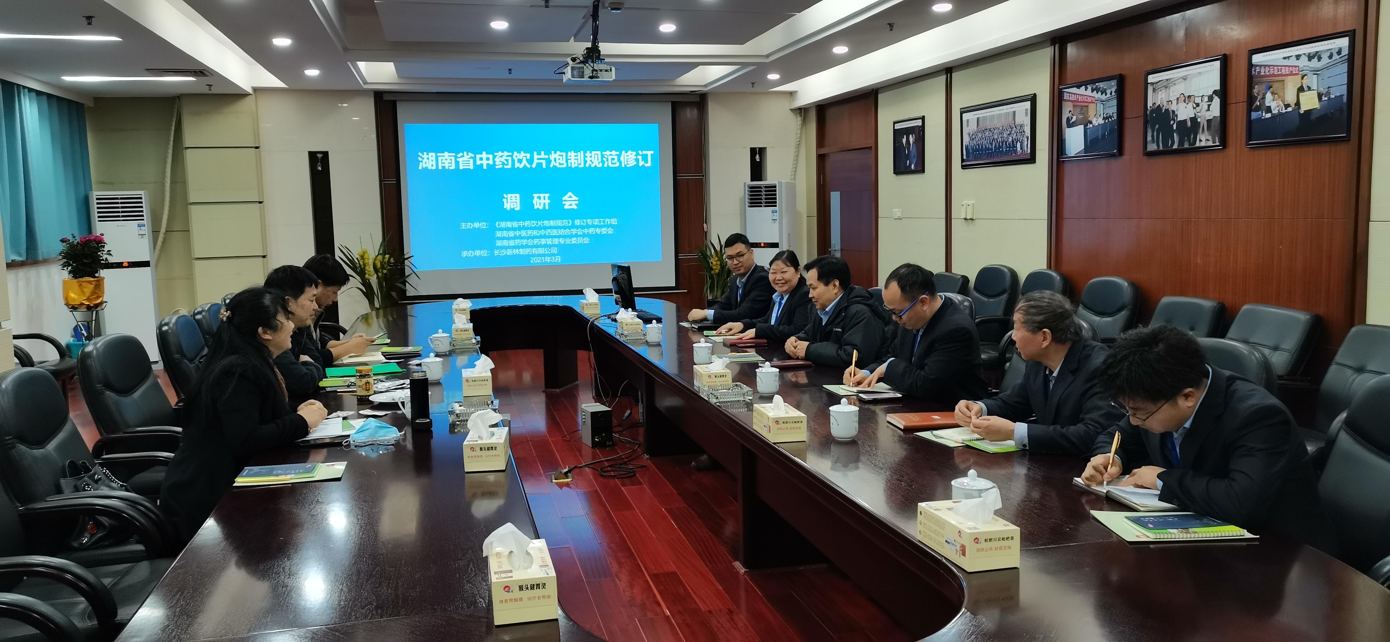 湖南省中药饮片炮制规范修订工作组走进新林制药调研