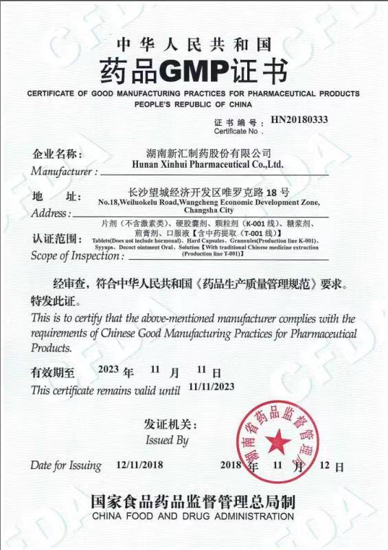 新汇制药GMP证书